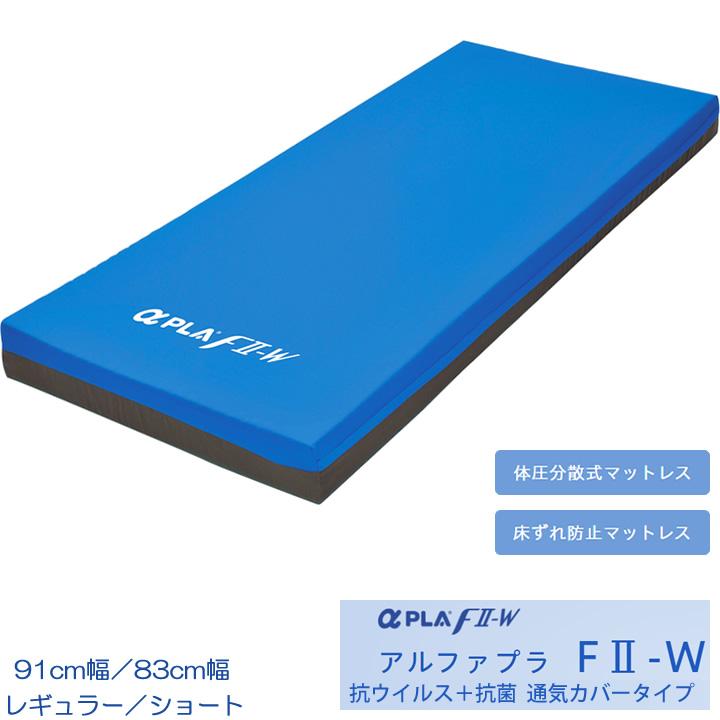 介護ベッド アルファプラ アンテ 通気カバータイプ 【タイカ】 【HC-AT1R HC-AT3R】 【送料無料】