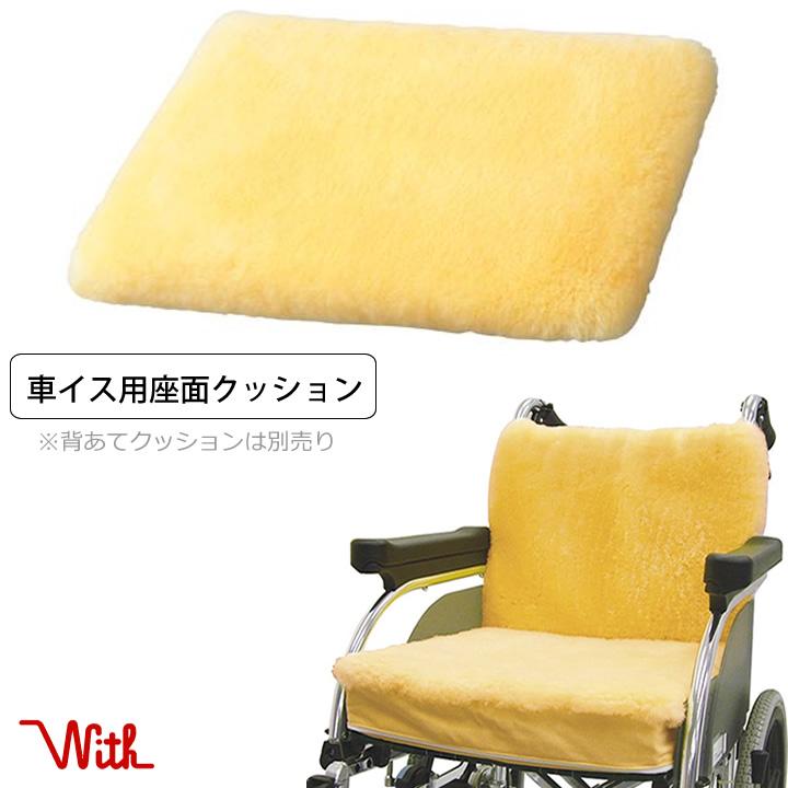 介護ベッド NRクッション 【ウィズ】 【NR-05】 【送料無料】