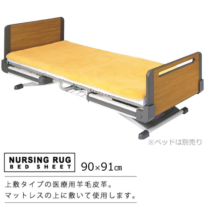 介護ベッド NR ベッドシーツ 90×190cmタイプ 【ウィズ】 【NR-06】 【送料無料】