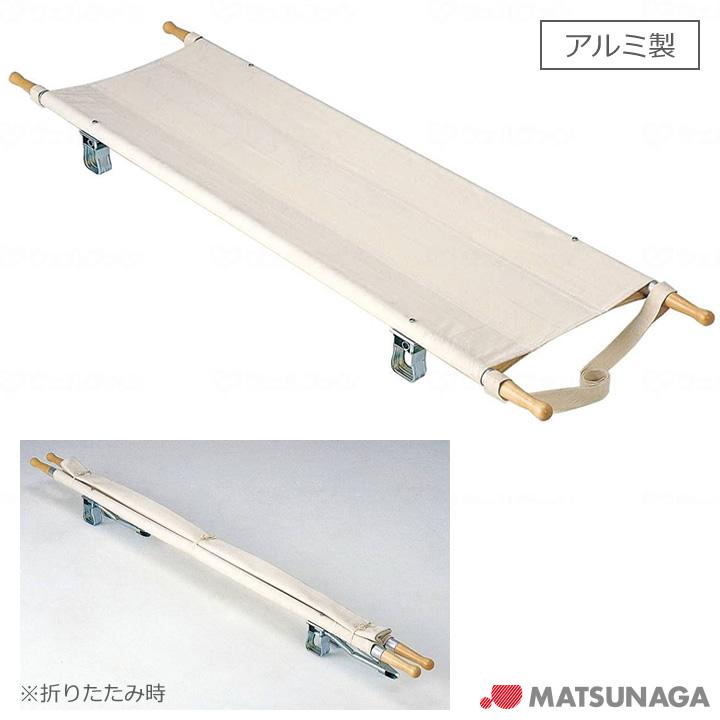 介護ベッド 担架(2ツ折足付)(把手固定式) アルミ製 【松永製作所】