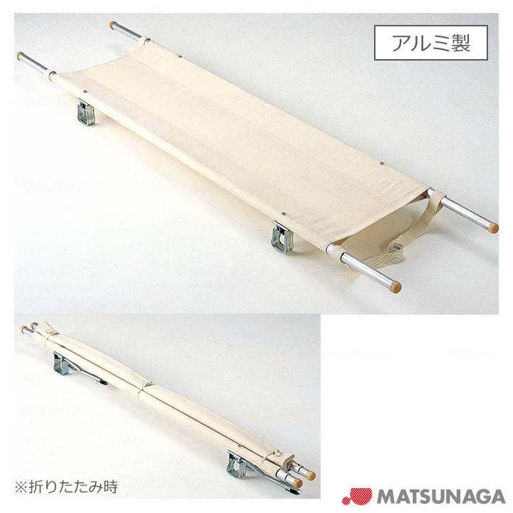 介護ベッド 担架(2ツ折足付)(把手伸縮式) アルミ製 【松永製作所】