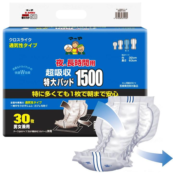 紙おむつ マーヤ 夜.長時間用 超吸収 特大パッド1500 30枚 4袋 【東陽特紙】