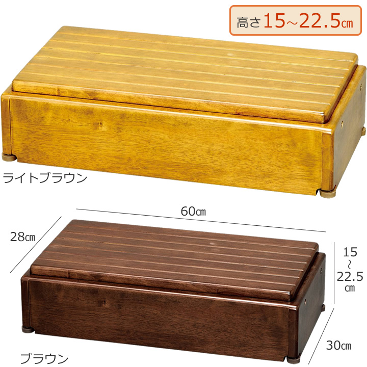 住宅改修 安寿 木製玄関台 S60W-30-1段 【アロン化成】 【535-574 535-576】 【送料無料】