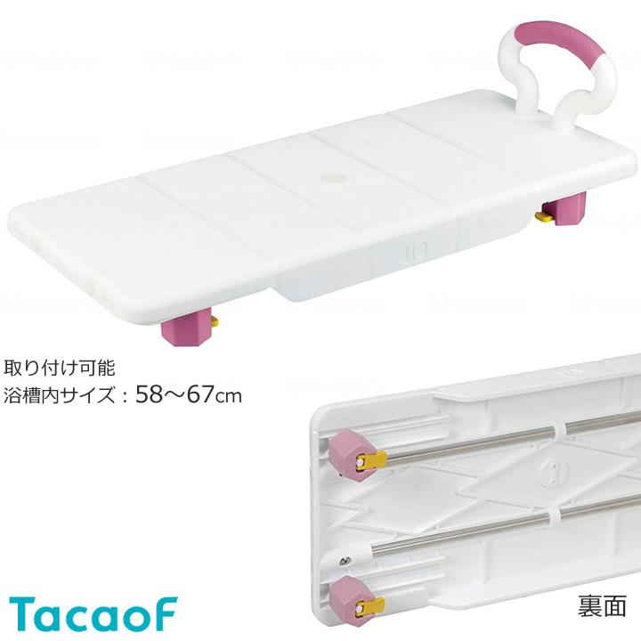 入浴用品 浴槽ボード 【幸和製作所】 【YB001】