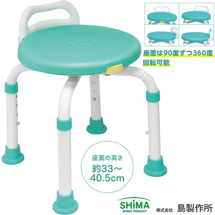 入浴用品 シャワーチェアー楽湯くるまるコンパクト 【島製作所】 【7450】
