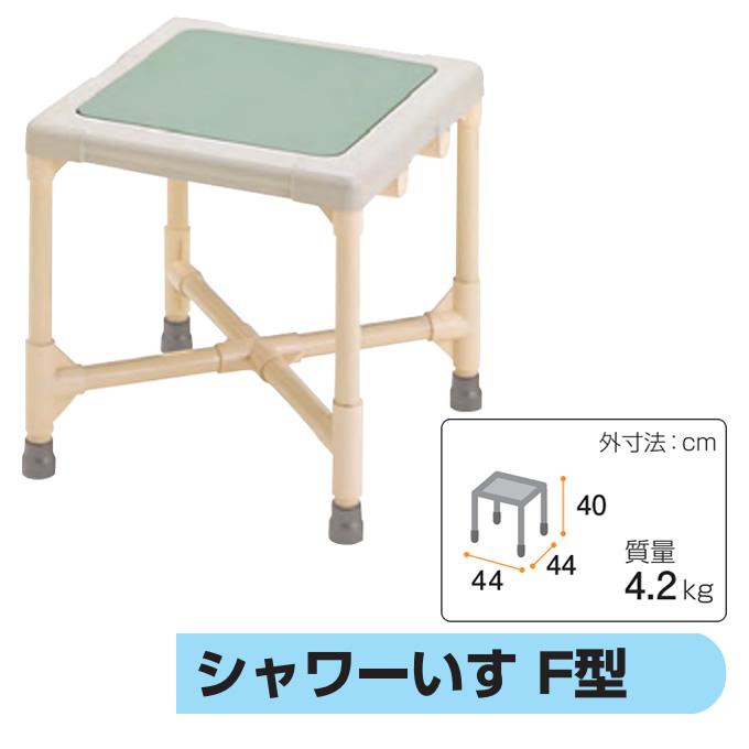 入浴用品 シャワーいす F型 小 【矢崎化工】 【CAA-0201 CAA-0202】