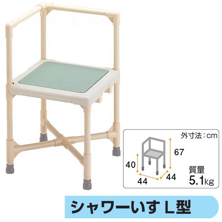 入浴用品 シャワーいす L型 小 【矢崎化工】 【CAA-0101 CAA-0102】