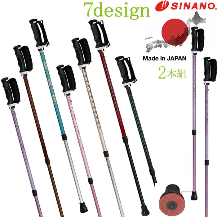 杖ステッキ もっと安心2本杖(2本組) 【シナノ】 【敬老の日】 【プレゼント】