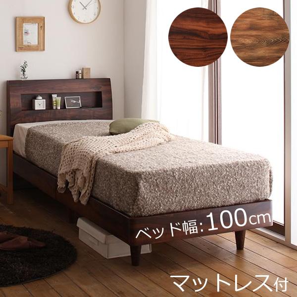 すのこベッド ベッド本体 シングル(幅100cm) 【ボンネルコイルマットレス:レギュラー付き】 棚付き コンセント付き