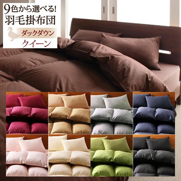 羽毛布団 ダックタイプ 掛け布団 クイーン 9色からお好みのカラー選べる!