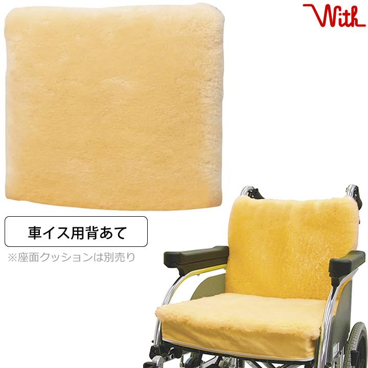 車椅子用クッション 車イス用背あて 【ウィズ】 【NR-04】【車いすクッション】