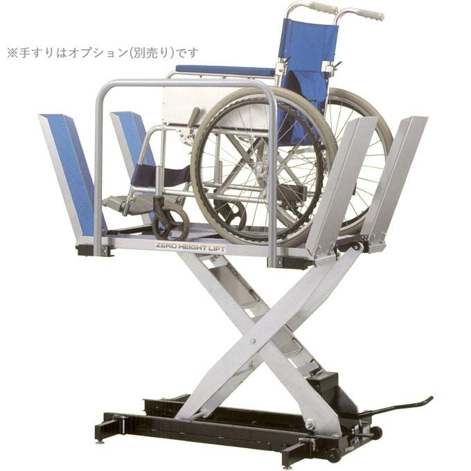 車椅子(車いす) ゼロハイトリフト150 【花岡車輌】 【ZHW-150】 【送料無料】