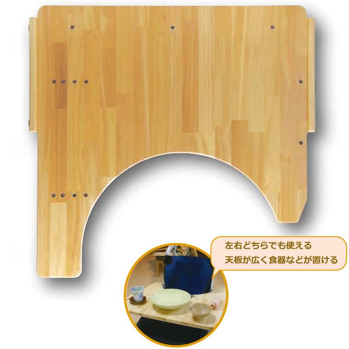 車椅子(車いす) ヨッコイショ テーブル【片側サポート・リバーシブルタイプ】 【ニシウラ】 【nishiura R】