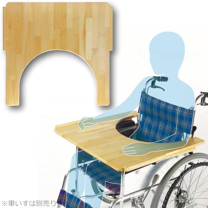 車椅子(車いす) ヨッコイショ テーブル【スタンダードタイプ】 【ニシウラ】 【nishiura T】 【送料無料】
