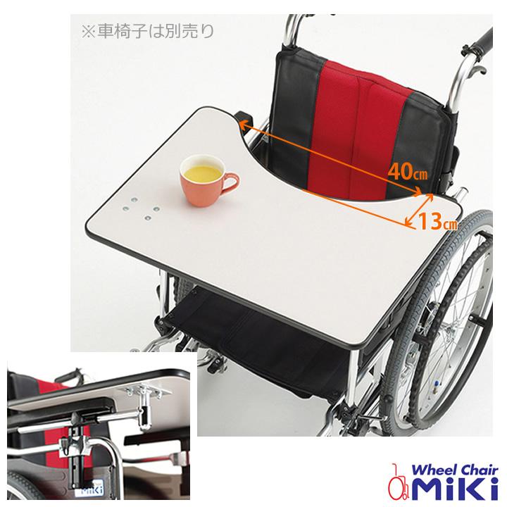 車椅子(車いす) 車椅子(車いす)【ミキ】 テーブル(大)【ミキ【MS-151】】【MS-151】, イーシスユニフォーム:58daea18 --- sunward.msk.ru