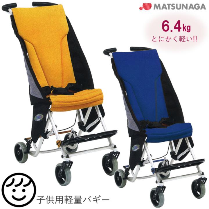 車椅子(車いす) MB-PONY 【松永製作所】 【MB-PONY】