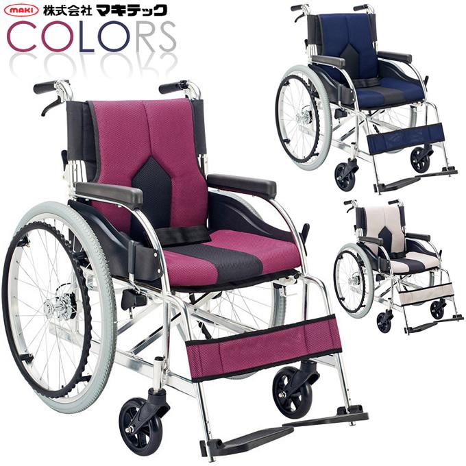 車椅子(車いす) 車いす カラーズ 【マキテック(マキライフテック)】 【KC-1DB KC-1LG KC-1PU】 【送料無料】 【プレゼント 贈り物 ギフト】【介護】