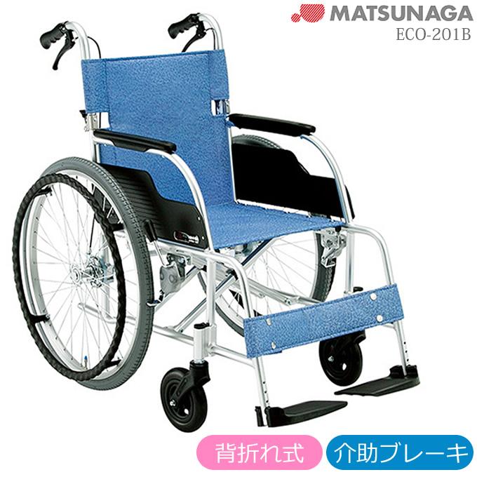 車椅子 車いす ECO-201B 自走式車椅子 松永製作所 【折り畳み】 アルミ製車いす 【プレゼント 贈り物 ギフト】【介護】