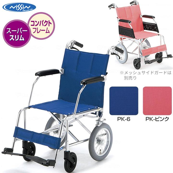 車椅子(車いす) NAH-209 【日進医療器】 【NAH-209】 【敬老の日】 【プレゼント】