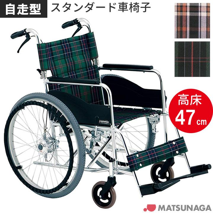 車椅子(車いす) AR-271B 自走式 【松永製作所】 【AR-271B】 【プレゼント 贈り物 ギフト】【介護】