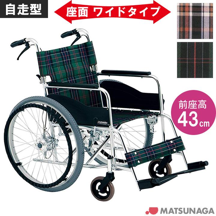 車椅子(車いす) AR-280 【松永製作所】 【AR-280】 【プレゼント 贈り物 ギフト】【介護】