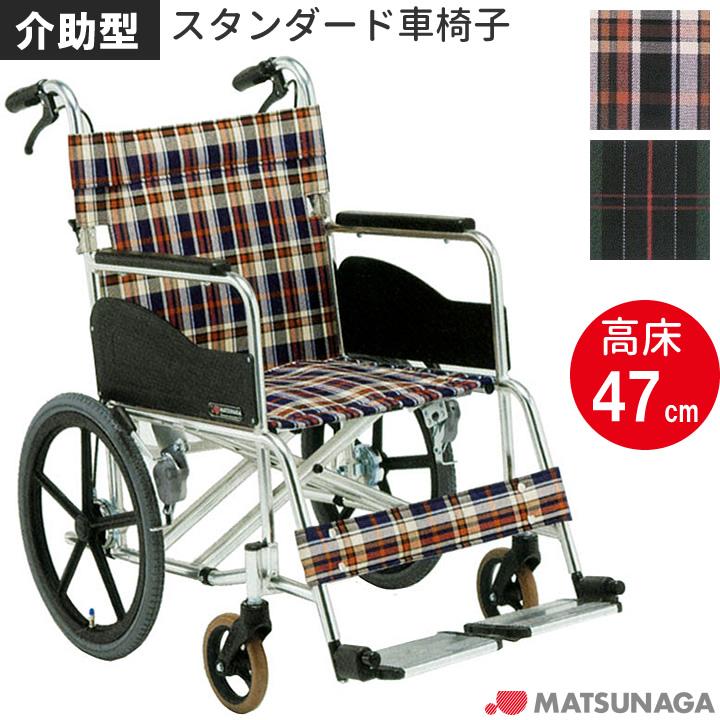 車椅子(車いす) AR-371 介助式 【松永製作所】 【AR-371】 【プレゼント 贈り物 ギフト】【介護】