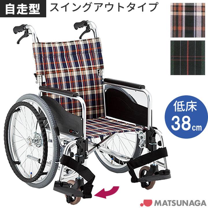 車椅子(車いす) AR-511B 【松永製作所】 【AR-511B】 【プレゼント 贈り物 ギフト】【介護】