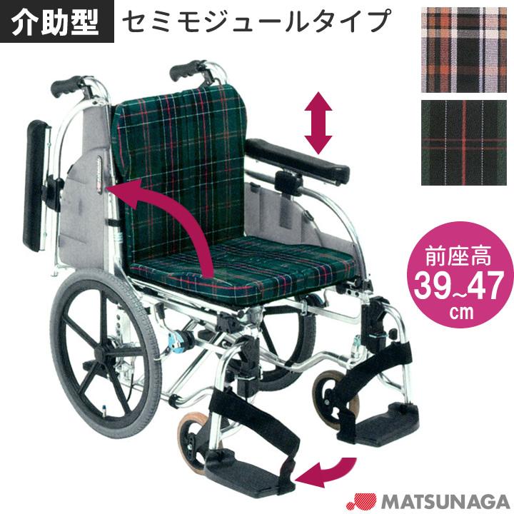 車椅子(車いす) アルミ製セミモジュールタイプ車椅子(介助型)【松永製作所】 【AR-901】 【プレゼント 贈り物 ギフト】【介護】