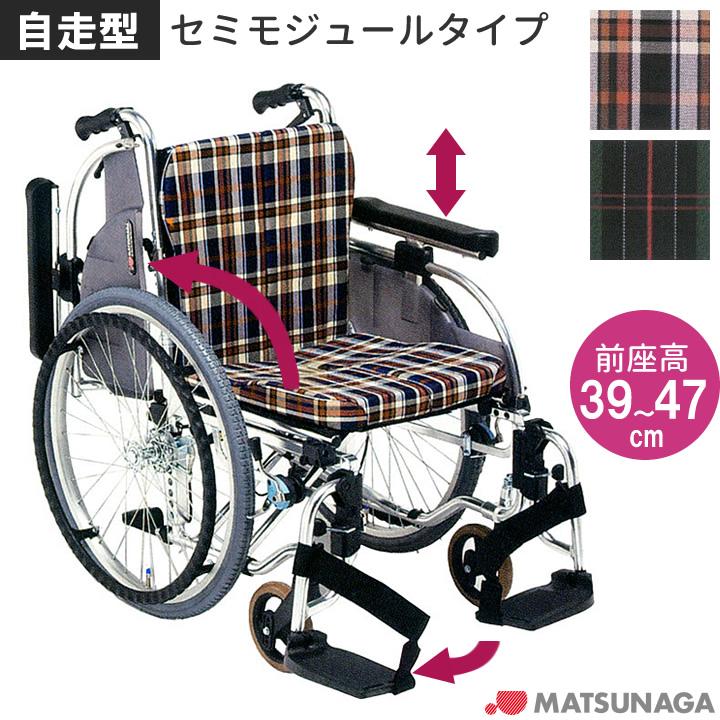 車椅子(車いす) アルミ製セミモジュールタイプ車椅子(自走型)【松永製作所】 【AR-901】 【プレゼント 贈り物 ギフト】【介護】