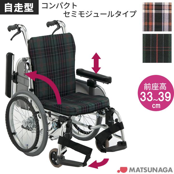 車椅子(車いす) アルミ製 コンパクトセミモジュールタイプ車椅子(自走型)【松永製作所】 【AR-911S】 【プレゼント 贈り物 ギフト】【介護】
