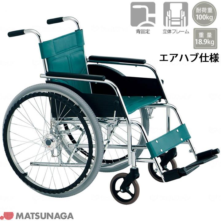 車椅子(車いす) DM-81AH 【松永製作所】 【DM-81AH】 【プレゼント 贈り物 ギフト】【介護】