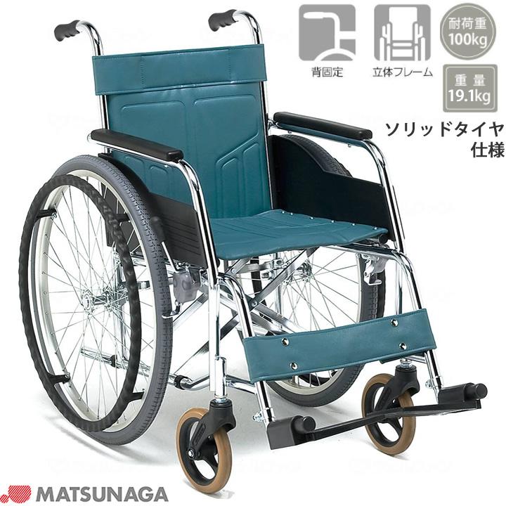 車椅子(車いす) ソリッドタイヤ仕様 【松永製作所】 【DM-81】 【プレゼント 贈り物 ギフト】【介護】