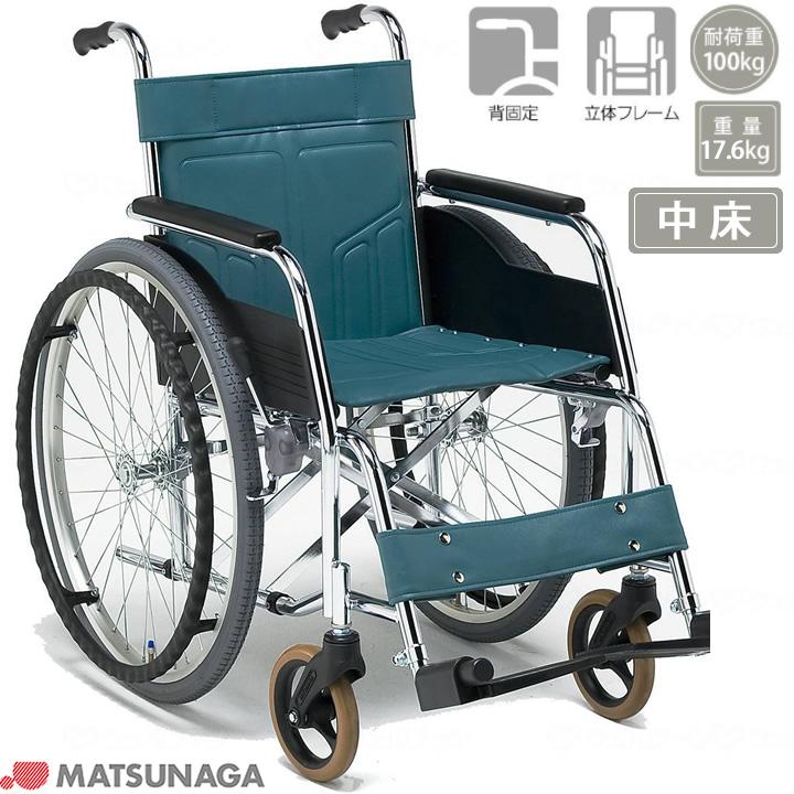 車椅子(車いす) DM-91 【松永製作所】 【DM-91】 【敬老の日】 【プレゼント】