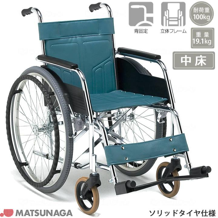 車椅子(車いす) ソリッドタイヤ仕様 【松永製作所】 【DM-91】 【プレゼント 贈り物 ギフト】【介護】