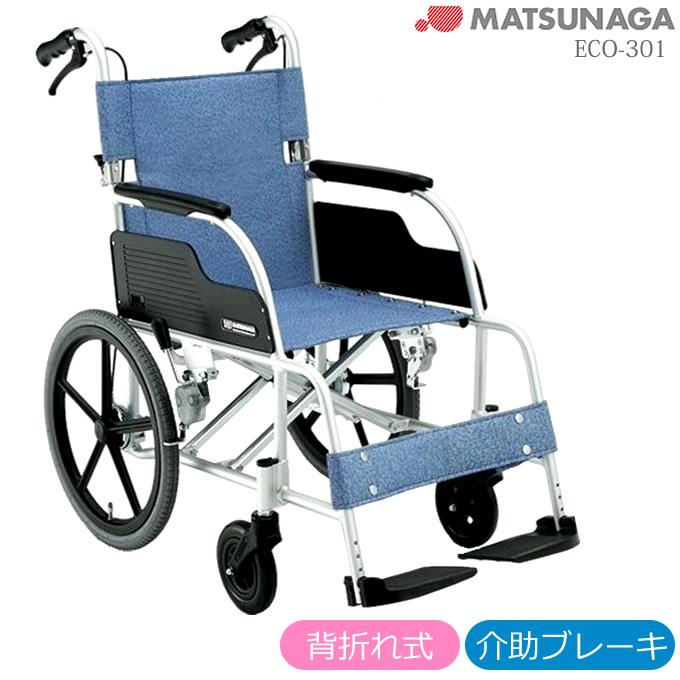 車椅子(車いす) ECO-301 介助式車椅子 【折り畳み】 【松永製作所】 【アルミ製車イス】 【プレゼント 贈り物 ギフト】【介護】