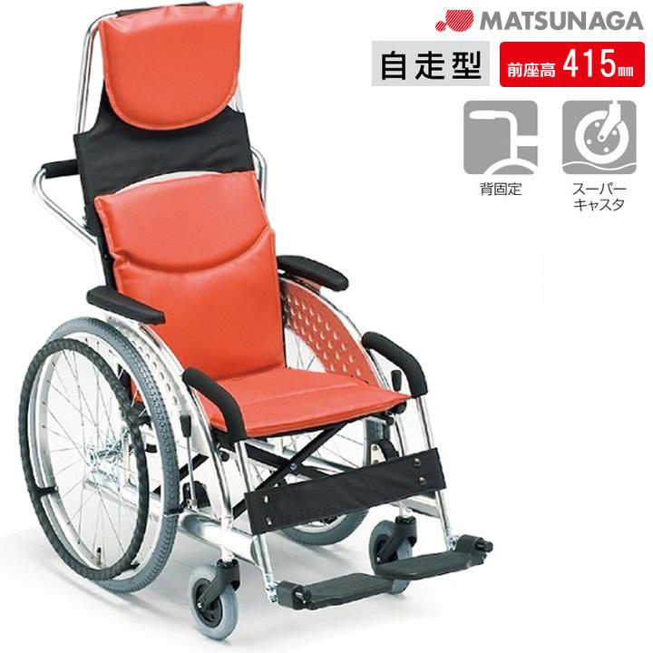 車椅子(車いす) MZ-1 【松永製作所】 【MZ-1】 【プレゼント 贈り物 ギフト】【介護】