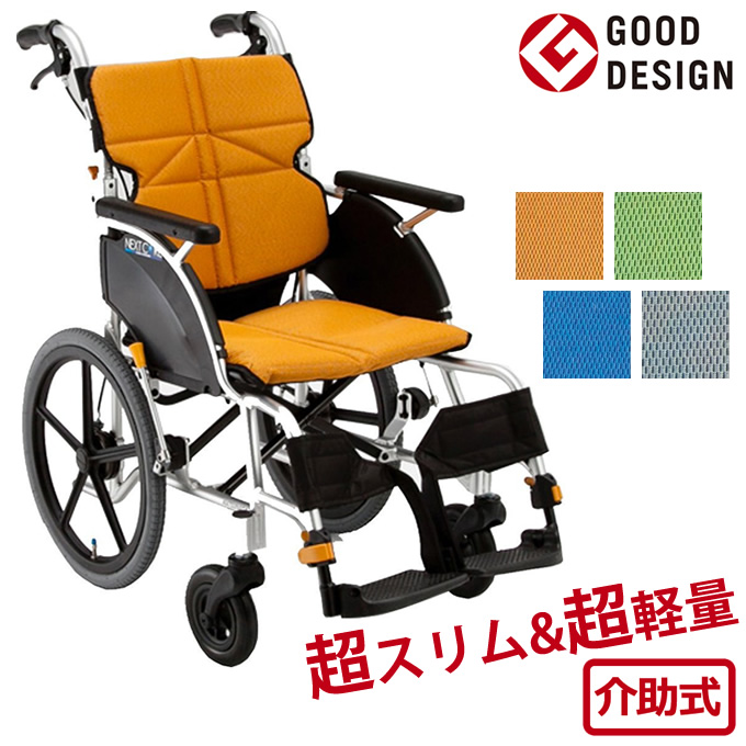 車椅子(車いす) NEXT CORE ネクストコア(介助式車イス) 【松永製作所】 【NEXT-21B】 【プレゼント 贈り物 ギフト】【介護】