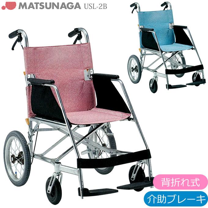 車椅子(車いす) エアライト 【松永製作所】 【USL-2B】 【プレゼント 贈り物 ギフト】【介護】