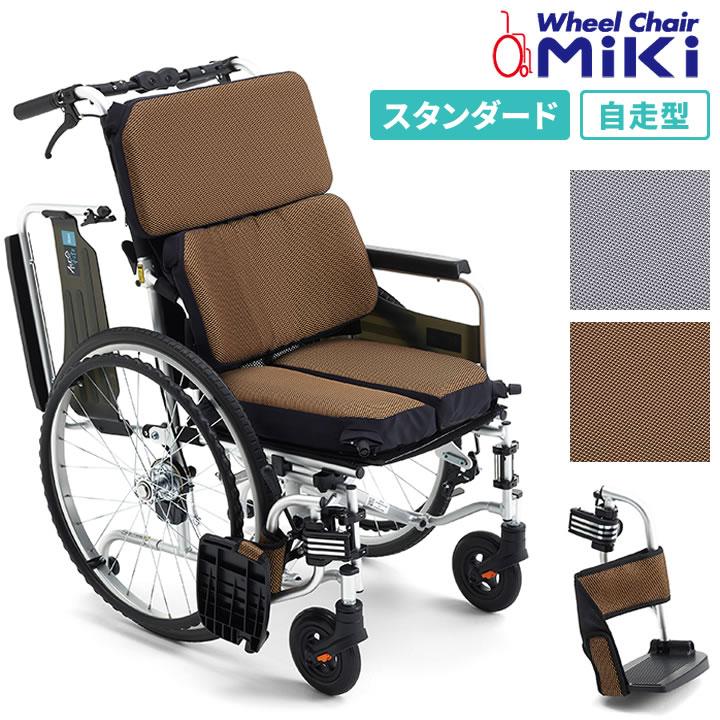 車椅子(車いす) アールエックス 【ミキ】 【RX_ABS Lo】 【プレゼント 贈り物 ギフト】【介護】