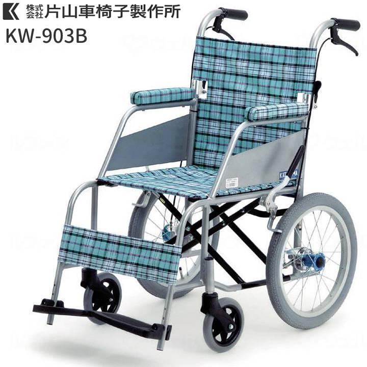 車椅子(車いす) KARL 介助式 【片山車椅子製作所】 【KW-903B】 【送料無料】 【プレゼント 贈り物 ギフト】【介護】