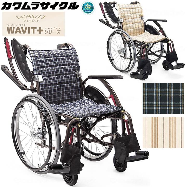 期間限定特別価格 車椅子 発売モデル 車いす WAVIT カワムラサイクル WAP22-40A プレゼント WAP22-42A 贈り物 介護 ギフト