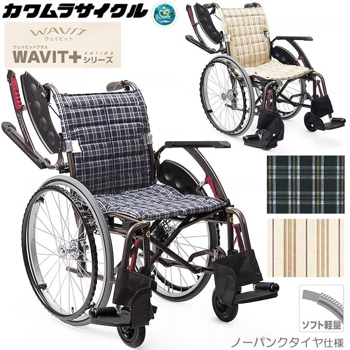 車椅子(車いす) WAVIT+ 【カワムラサイクル】 【WAP22-40S WAP22-42S】 【プレゼント 贈り物 ギフト】【介護】