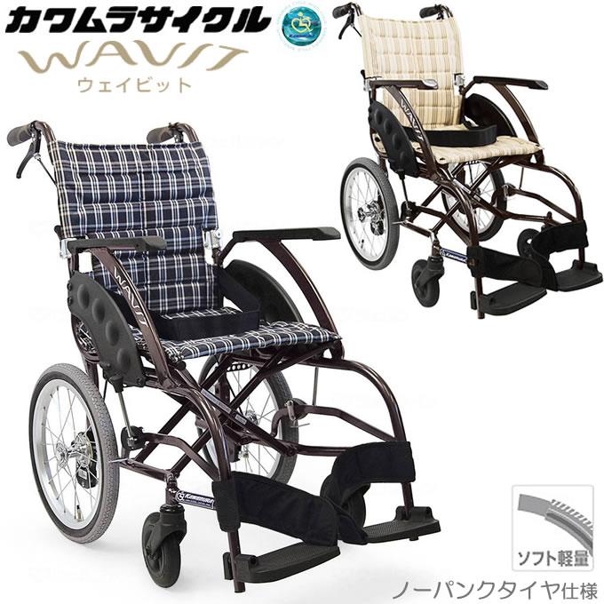 車椅子(車いす) WAVIT 介助用 【カワムラサイクル】 【WA16-40S WA16-42S】 【プレゼント 贈り物 ギフト】【介護】