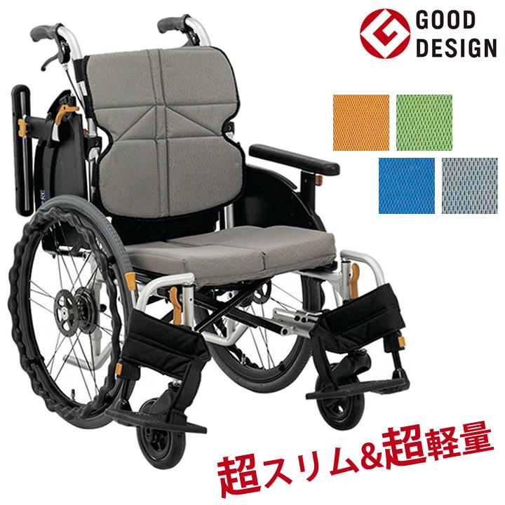 車椅子(車いす) ネクストコア・アジャスト 【松永製作所】 【NEXT-51B】 【プレゼント 贈り物 ギフト】【介護】