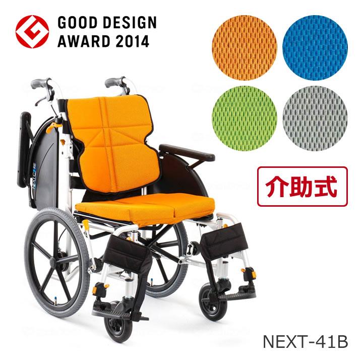 車椅子(車いす) ネクストコア・マルチ 【松永製作所】 【NEXT-41B】 【プレゼント 贈り物 ギフト】【介護】