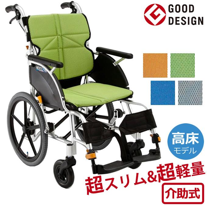 車椅子(車いす) NEXT CORE ネクストコア・グラン(介助式車イス) 【松永製作所】 【NEXT-22B】 【プレゼント 贈り物 ギフト】【介護】