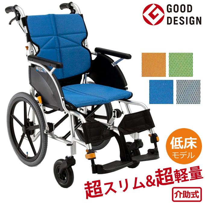車椅子(車いす) NEXT CORE ネクストコア・プチ(介助式車イス) 【松永製作所】 【NEXT-20B】 【プレゼント 贈り物 ギフト】【介護】