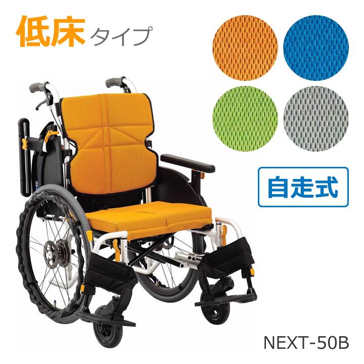 車椅子(車いす) ネクストコア-ミニモ 【松永製作所】 【NEXT-50B】 【プレゼント 贈り物 ギフト】【介護】