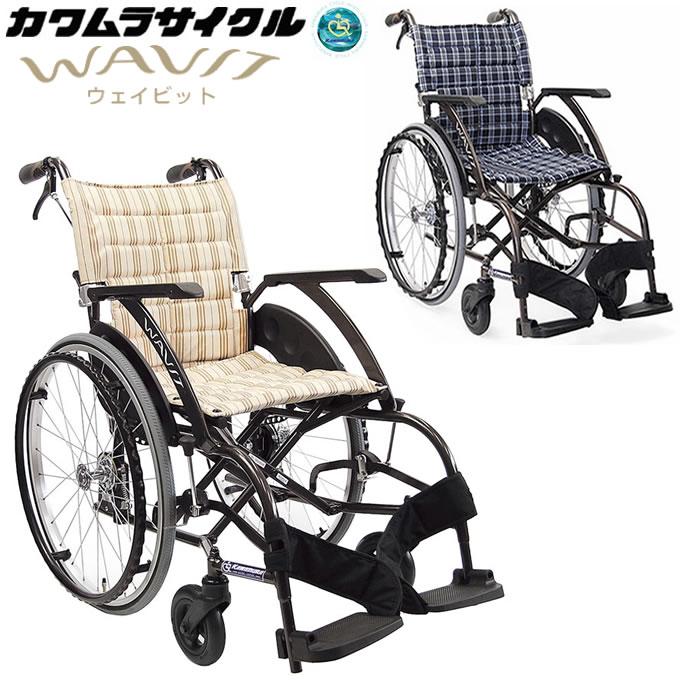 車椅子(車いす) WAVIT 自走兼介助用 【カワムラサイクル】 【WA22-40A WA22-42A】 【プレゼント 贈り物 ギフト】【介護】