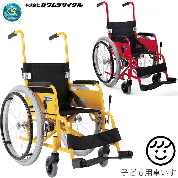 車椅子(車いす) 子供用車いす 自走兼介助用 【カワムラサイクル】 【KAC-N32】